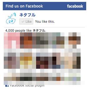 ネタフルのFacebookページの「いいね!」が4,000人に!