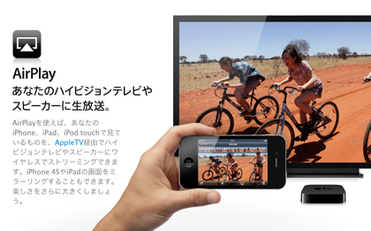 「Air Station(WZR-HP-G302H)」でiPhone/iPadとApple TVでAirPlayする際の設定