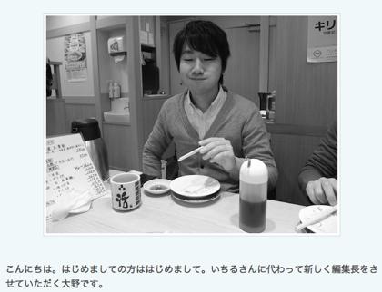 ギズモード編集長が交代、清田いちる → 大野恭希