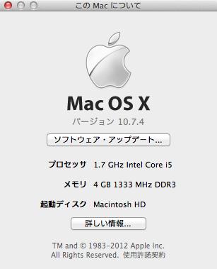 「Mac OS X 10.7.4」リリース