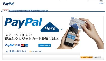 ソフトバンク、PayPalと合弁会社を設立 → スマホ決済「PayPal Here」