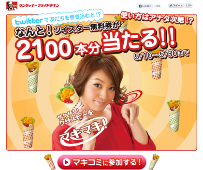 マキコミ by KFCのツイスター