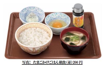 【すき家】「たまごかけごはん朝食」ついに200円!