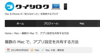 複数のMacでアプリの設定を共有する方法