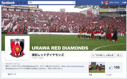 浦和レッズ、ツイッターとFacebookの公式ページを開設