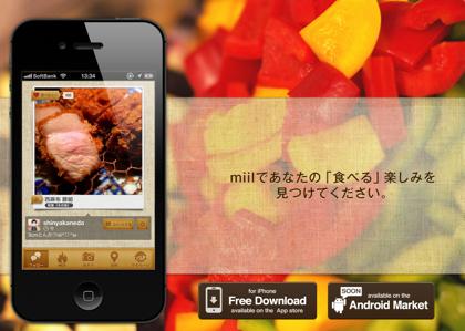 食べ物の写真を共有するアプリ「miil」2億4,000万円の第三者割当増資を実施