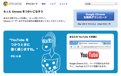 Google「Chrome for iOS」をリリースか?