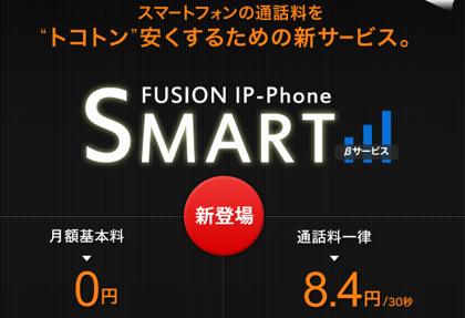 【基本料無料】スマホから050で発着信可能なIP電話サービス「FUSION IP-Phone SMART」