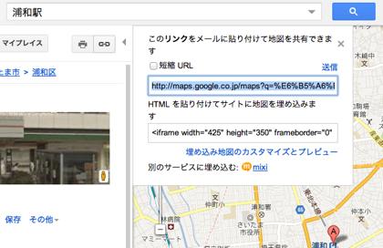 ブログの記事にGoogleマップの地図を埋め込む方法