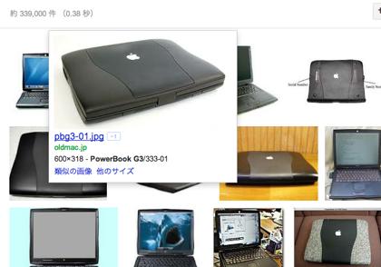 「PowerBook」Appleロゴはなぜ逆さまだったのか?