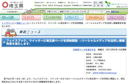 埼玉県、Facebookとツイッターを開始