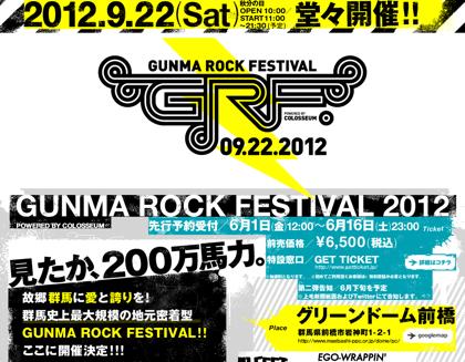群馬でロックフェス開催!「GUNMA ROCK FESTIVAL 2012」