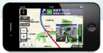 ホンダのiPhone向けカーナビアプリ「インターナビ・ポケット」