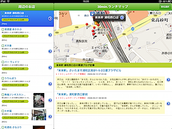 マップスクロールで手軽にお店を探せるiPad版「30min.ランチマップ」
