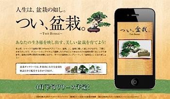 盆栽美術館監修の盆栽アプリ「つい、盆栽。」発表イベント