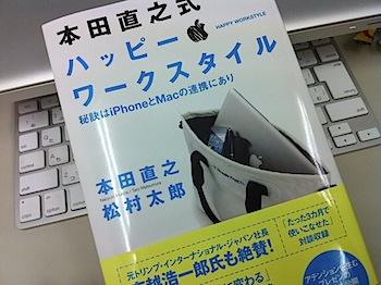本田直之式 ハッピー・ワークスタイル ~秘訣はiPhoneとMacの連携にあり~
