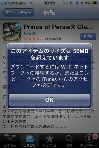 「iPhone」3G回線で50MBまでのアプリのダウンロードが可能に