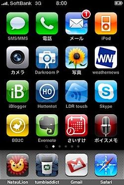 「iPhone OS 3.0」新機能を試す(派手さはないけどグッド)