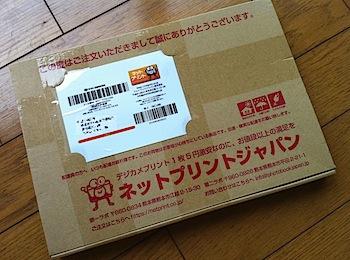 iPhoneアプリ「5円プリント」で注文した写真が届いた