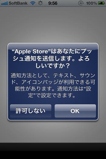AppleStore 8051