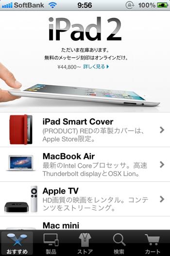 「Apple Store」Mac購入&ジーニアスバー予約もできるiPhoneアプリ