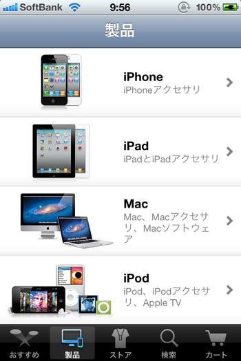 AppleStore 8053