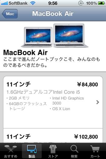 AppleStore 8055