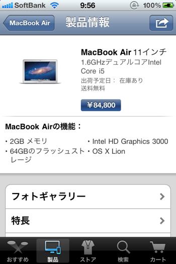 AppleStore 8056