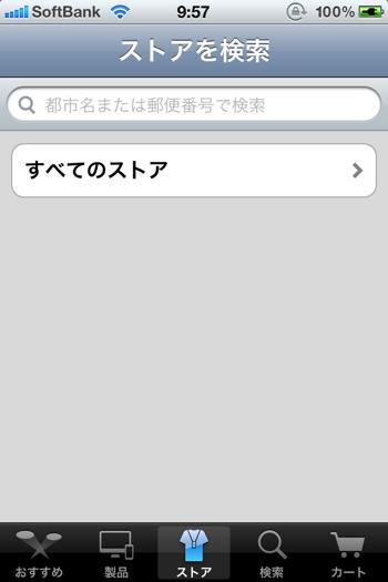 AppleStore 8057