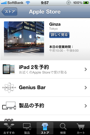 AppleStore 8058