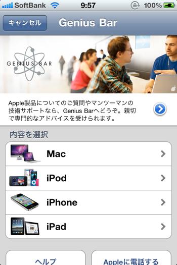 AppleStore 8059