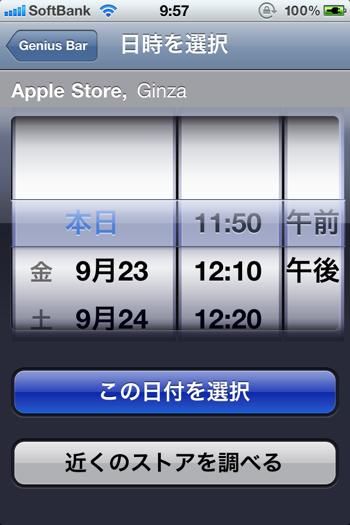 AppleStore 8060