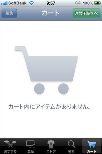 AppleStore 8061