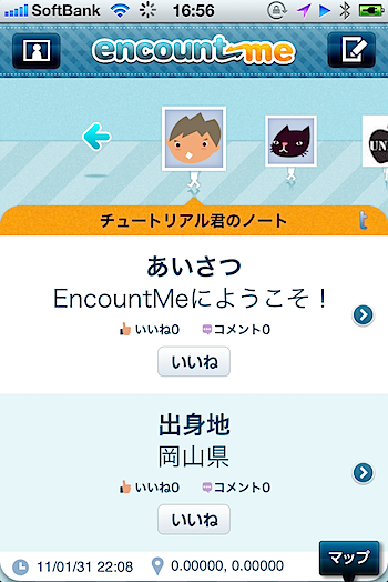 EncountMe__4788.PNG