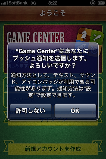 GameCenter_3151.png
