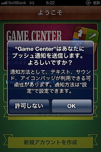 iOS 4.1「Game Center」(ユーザ登録してみた)