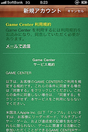 GameCenter_3156.PNG