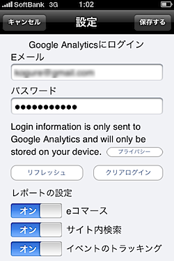 Google_Analytics_iPhone_793.PNG