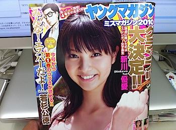 新川優愛「ミスマガジン2010」に