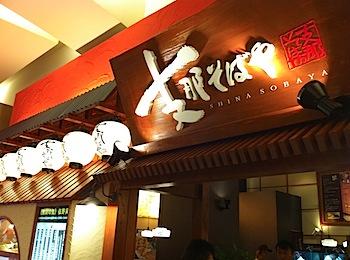越谷レイクタウン「支那そばや」つけ麺
