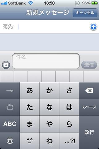 【iOS 5】SMS/MMSからリニューアルした「メッセージ」はキーボードが引っ込む