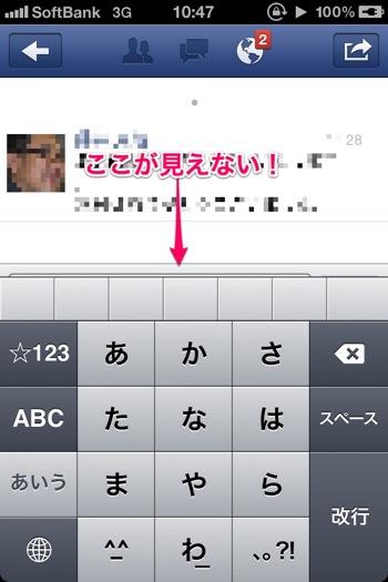 FacebookのiPhoneアプリでメッセージを返信する際に見えない送信ボタンを押す方法