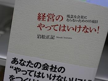 岩松正記「経営のやってはいけない!」残念な会社にならないための95項目