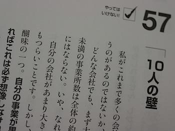 IWAMATSU_0384.JPG