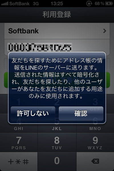 LINE 8558