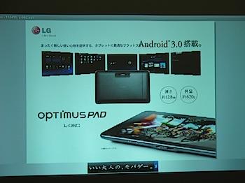 OptimusPad_5031.JPG