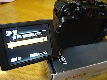 PowerShot_g11_120369.JPG