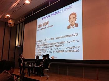 ソーシャルメディアサミット2011「Facebookは今後日本でどうなるのか?」 #amn