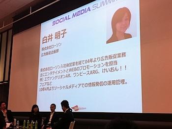 ソーシャルメディアサミット2011「企業のソーシャルメディア活用の可能性について」 #amn