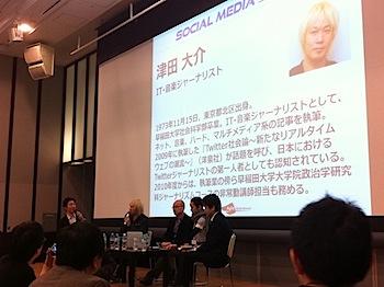 ソーシャルメディアサミット2011「ソーシャルメディアはウェブの何を変えるのか」 #amn
